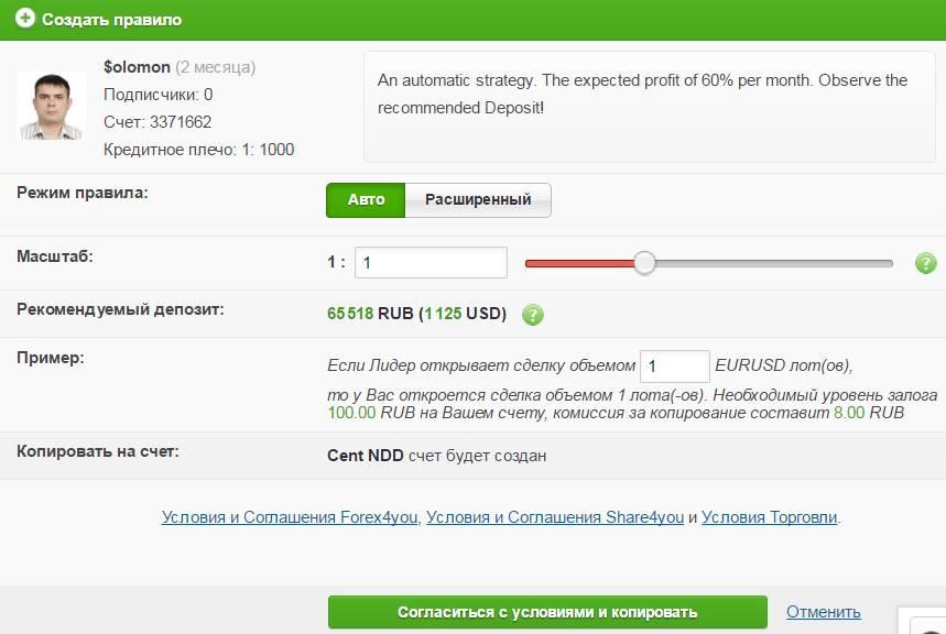 Счет для копирования сделок форекс secretos del forex pdf
