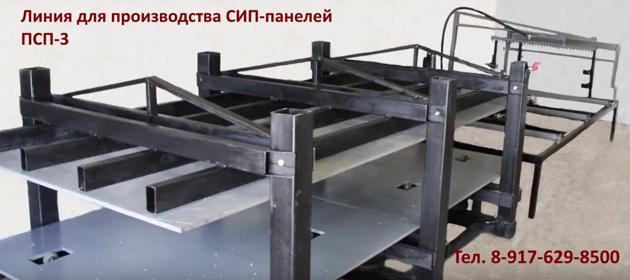 press_dlya_proizvodstva_SIP_paneley