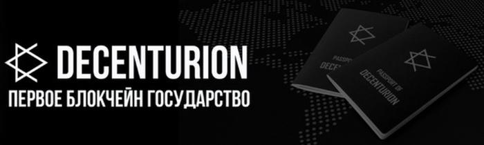 Блокчейн государство Децентурион