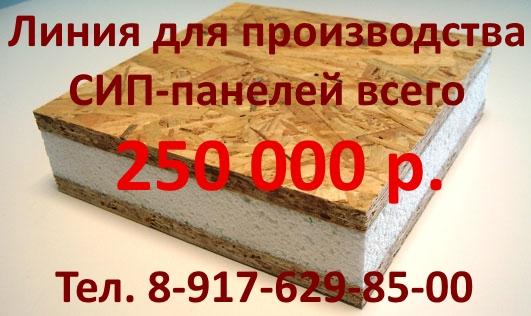 liniya_dlya_proizvodstva_SIP_paneley